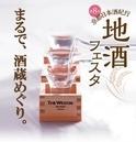 「地酒フェスタ」ウェスティン都ホテル京都で、100種類の日本酒を試飲&即売 - 24の京都蔵元が集結