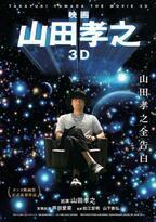 『映画 山田孝之3D』山田の思考に迫る、脳内スペクタクル3D映画