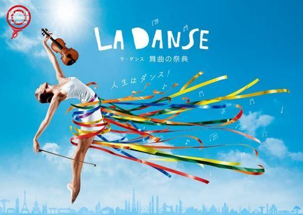 日本最大級のクラシック音楽祭「ラ・フォル・ジュルネ・オ・ジャポン」舞曲をテーマに約350公演