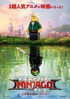映画『レゴ ニンジャーゴー ザ・ムービー』忍者の世界を舞台に悪の支配者と対戦