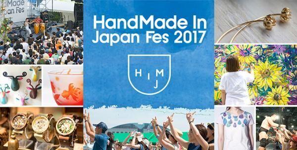 「ハンドメイドインジャパンフェス2017」東京ビックサイトで - 5,500名のクリエイターが参加