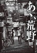 映画『あゝ、荒野』寺山修司の小説を菅田将暉主演で - 2021年の新宿を舞台にした切なくも美しい青春