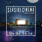 夜の海辺で野外映画鑑賞「SEASIDE CINEMA」マリン アンド ウォーク ヨコハマで開催