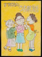 サザエさん生誕70年記念「よりぬき長谷川町子展」松坂屋名古屋店で開催 - 貴重な原画や掲載紙を展示