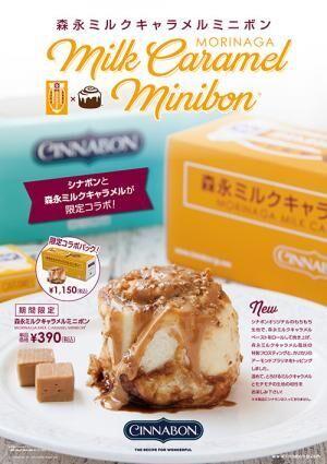 シナボン×森永ミルクキャラメルによる限定コラボ - 関東で発売