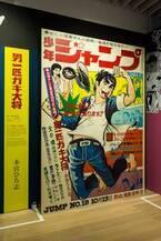 「週刊少年ジャンプ展」六本木ヒルズで開催 - 創刊から現在までを振り返る大規模展