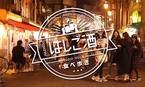 渋谷肉横丁ではしご酒イベント開催 - ビュッフェ&お酒飲み放題、参加店舗は行き来自由
