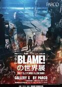 弐瓶勉「BLAME!」の展覧会が渋谷で - 複製原画やアニメの設定資料など展示、会場限定グッズも