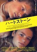 映画『ハートストーン』アイスランドの美しい自然を舞台に描く、切なくも美しい青春