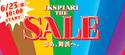 「イクスピアリ・ザ・セール」最大70%オフの夏物セール