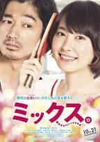 映画『ミックス。』新垣結衣×瑛太、卓球をテーマにしたラブコメ