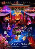 「アートアクアリウム」金魚が泳ぐ水中アート展覧会が東京・日本橋で、テーマは「龍宮城」