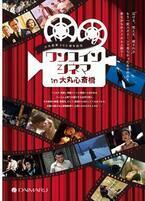 大丸心斎橋劇場、名作映画をフィルムで上映 -『ニュー・シネマ・パラダイス』など全14本をワンコインで