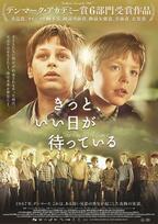 映画『きっと、いい日が待っている』デンマークで2人の幼い兄弟が起こした愛と奇跡の物語を映画化