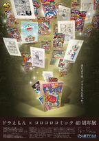 「ドラえもん×コロコロコミック40周年展」藤子・F・不二雄ミュージアムで、「パーマン」含む原画を展示