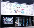 「キューズスポット オモハラ」が表参道・原宿エリアにオープン、アザラシの「しろたん」の限定カフェも