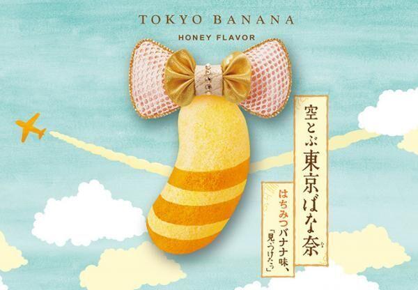 「空とぶ東京ばな奈」羽田空港限定で発売 - はちみつ香るバナナカスタードがたっぷり
