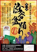「渋谷盆踊り大会」初開催 - 駅前スクランブル交差点・文化村通り・道玄坂が舞台に