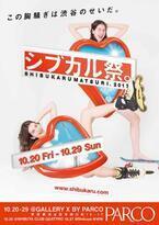 女子クリエイターの祭典「シブカル祭。2017」渋谷で開催 - 入場無料のライブイベントも