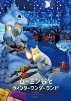 パペットアニメ映画『ムーミン谷とウィンターワンダーランド』谷に訪れる冬、まだ見ぬクリスマスを探して