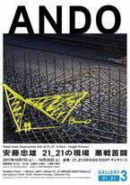 「安藤忠雄 21_21の現場 悪戦苦闘」六本木で開催 -