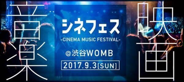 映画音楽を楽しむ音楽フェス「シネフェス」初開催、渋谷WOMBに大沢伸一など出演
