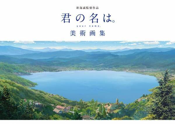 書籍『新海誠監督作品 君の名は。美術画集』物語の舞台約220点を、美術スタッフのコメント付きで掲載