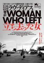 ラヴ・ディアス監督映画『立ち去った女』ベネチア国際映画祭で金獅子賞を受賞