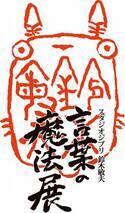 「スタジオジブリ 鈴木敏夫 言葉の魔法展」広島で開催、『千と千尋の神隠し』等ジブリの力強い言葉の魅力