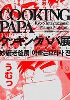 「クッキングパパ展 旅する。食べる。料理する。」を京都で開催、作品の原画約150点を紹介