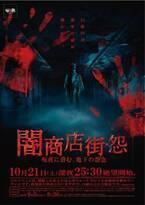深夜の体験型ホラーイベント「闇商店街・怨」- 閉館後の大阪ミナミ地下街 なんばウォークで開催