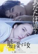 """映画『嘘を愛する女』長澤まさみ×高橋一生 - """"嘘"""