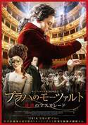 映画『プラハのモーツァルト 誘惑のマスカレード』ドン・ジョヴァンニ初演に着想、華麗なる恋と陰謀の物語