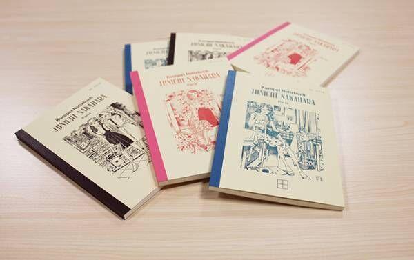 """中原淳一のイラストが表紙を飾るノート、昔ながらの""""きっぷと同じ素材・製法""""でレトロモダンな雰囲気"""
