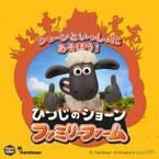 東日本初『ひつじのショーン』の体験型パーク「ひつじのショーンファミリーファーム」が仙台にオープン