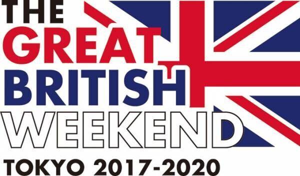 日本最大の英国フェス「グレート・ブリティッシュ・ウィークエンド」六本木ヒルズアリーナで初開催