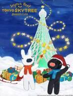 東京スカイツリータウンのクリスマス - 「リサとガスパール」のイベントやイルミネーション
