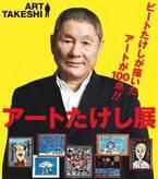 「アートたけし展」松坂屋名古屋店で開催 - ノンコンセプトの「絵画」約100点が集結