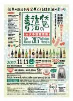 京都の酒どころ伏見で「清酒まつり」開催、「黄桜」や「月桂冠」など17の蔵元で味わう日本酒
