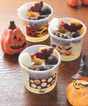 船橋屋のハロウィンあんみつ - おばけ型くず餅やコウモリのぶどう寒天&かぼちゃ餡