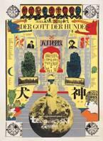 「現代演劇ポスター展2017」渋谷内3つの会場を周遊する新感覚展示 - 約300点の懐かしのデザイン