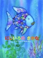 アクアパーク品川×絵本『にじいろのさかな』水族館が物語の中の世界に、ネイキッドの特別映像も