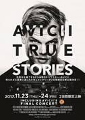 映画『AVICII: TRUE STORIES』2日間限定上映、DJ アヴィーチーのドキュメンタリー