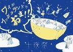 """京都3ヶ寺でアート×仏教「十夜フェス」 """"六道輪廻""""がテーマのファッションショーや本堂でのライブ"""