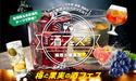 「梅と果実の酒フェス」東京・芝浦で開催、全国160種類の梅酒&果実酒を飲み比べ