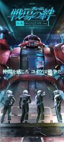 「機動戦士ガンダム 戦場の絆」VR版登場、モビルスーツを操縦しチームに分かれてリアル戦闘体験