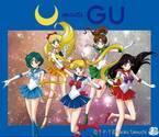 GU「美少女戦士セーラームーン」コラボ第3弾、プリントスウェットやベロアパンツ