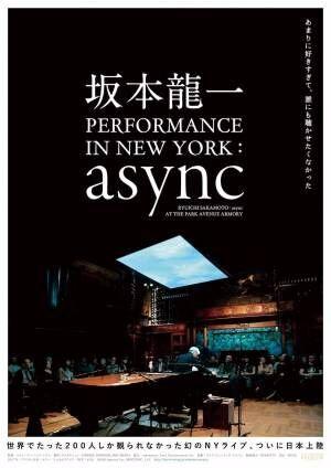 """坂本龍一""""幻""""のライブを映画に - ピアノやガラス板で演奏された「非同期的な音楽」"""