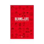 ビームススタッフの私生活を公開、書籍『BEAMS ON LIFE』私服や偏愛アイテムを紹介