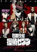 リアル捜査ゲーム「歌舞伎町 探偵セブン」舞台は歌舞伎町の街全体、実在する場所を捜査して事件解決